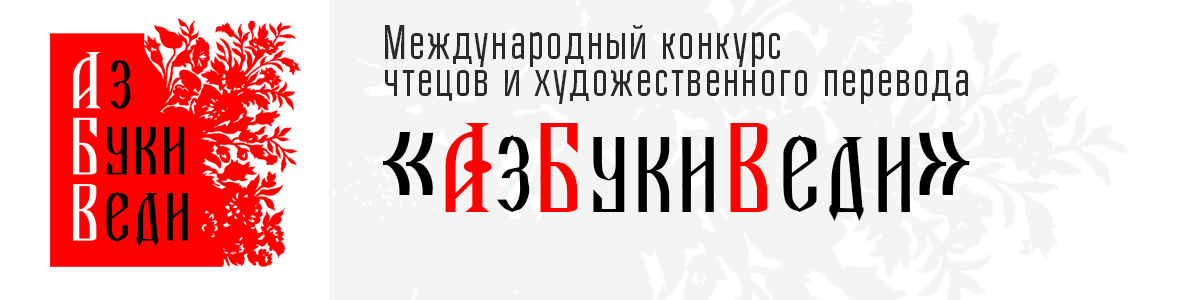 International competition for readers and literary translation «АзБукиВеди»